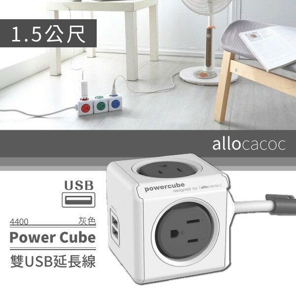 618購物節荷蘭 allocacoc PowerCube 雙USB延長線(線長1.5公尺)灰色 (4400)魔術方塊擴充插座
