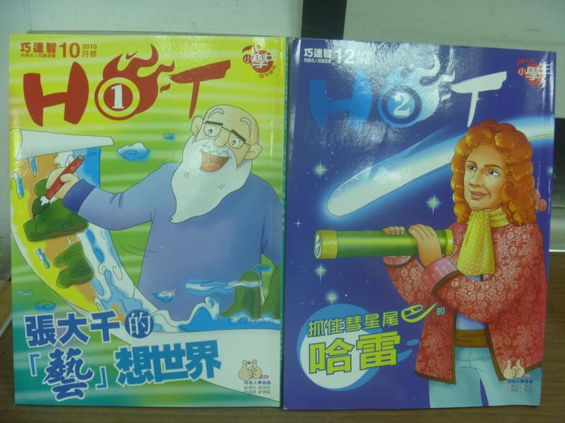 【書寶二手書T1/兒童文學_PDT】巧連智哈燒名人知是漫畫_2010/10&12月_共2本合售_張大千的藝想世界等
