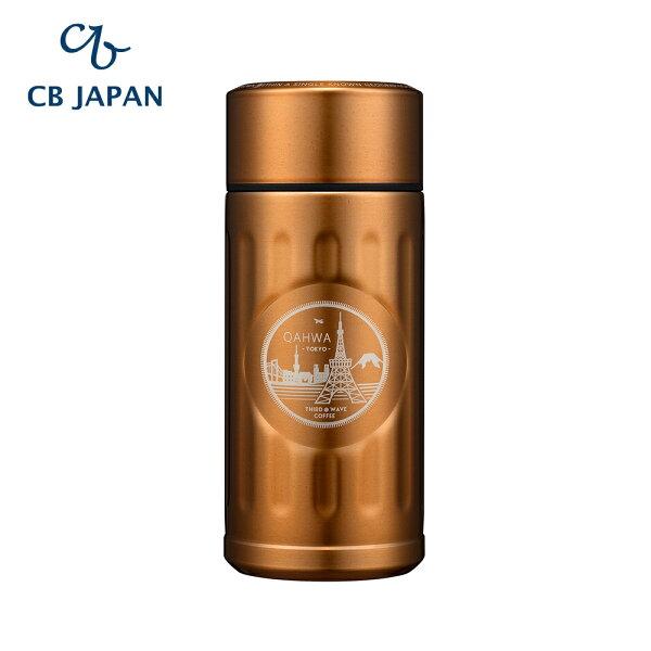 CBJapanQahwamini精品咖啡專用保冷保溫杯