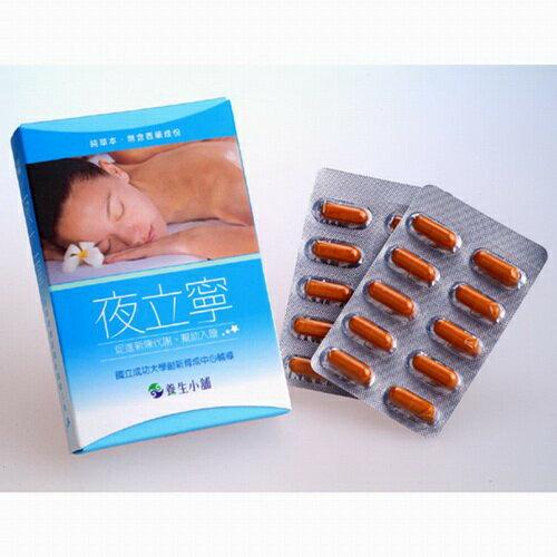 ~近效6折出清~【養生小舖】夜立寧 幫助入睡膠囊(20粒入) 效期2017.04.24