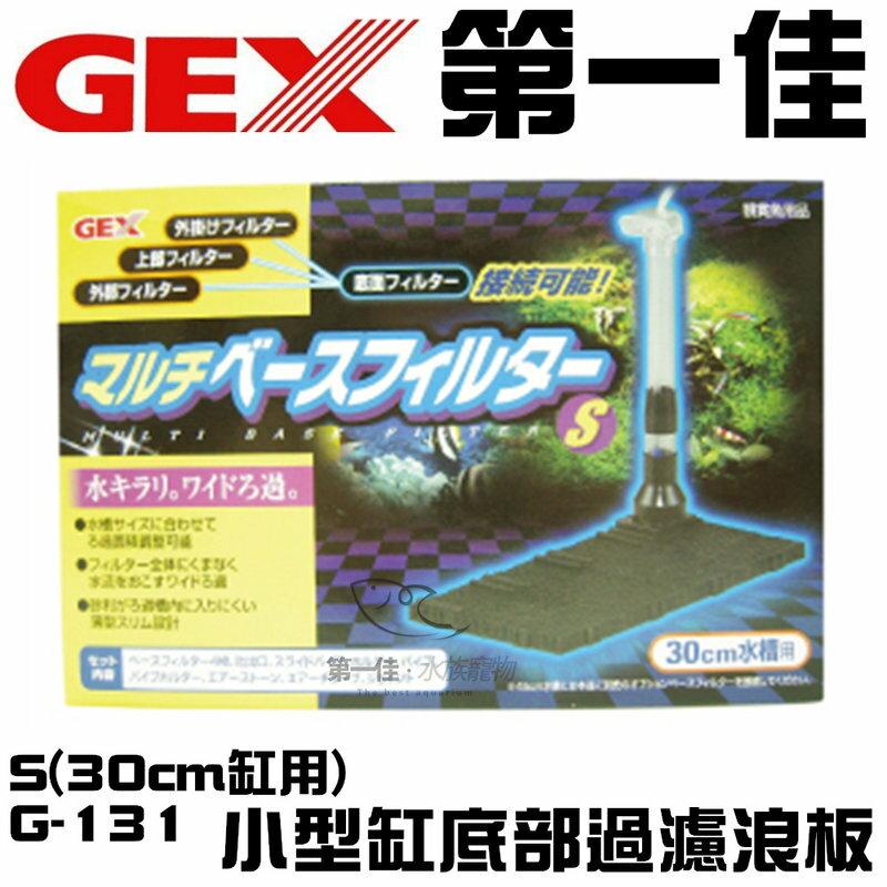 ^~第一佳水族寵物^~ 五味GEX~小型缸底部過濾浪板 S^(30cm缸用^) G~131
