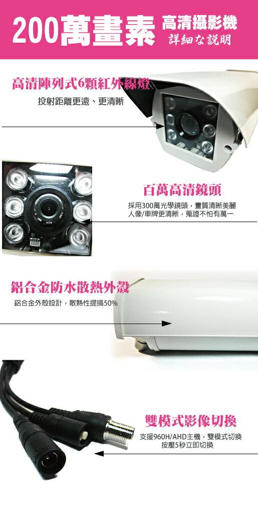 高雄/台南/屏東監視器/200萬畫素1080P-AHD/到府安裝【8路監視器+200萬戶外型攝影機*7支】標準安裝!非完工價!