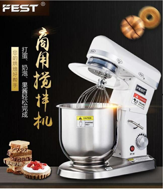 商用鮮奶機攪拌機廚師機L打蛋機奶油奶蓋機 【新年鉅惠】