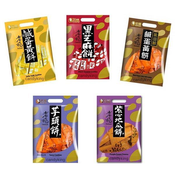 【老楊】好運來福袋-鹹蛋黃餅 黑芝麻餅 黑胡椒蛋黃餅 紫心地瓜餅 芋頭餅