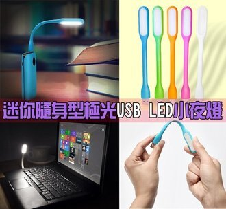 USB LED 迷你馬卡龍隨身燈 USB 2.0 可彎曲 小夜燈 行動電源 筆電 電腦 手機 非小米 燈光柔罩