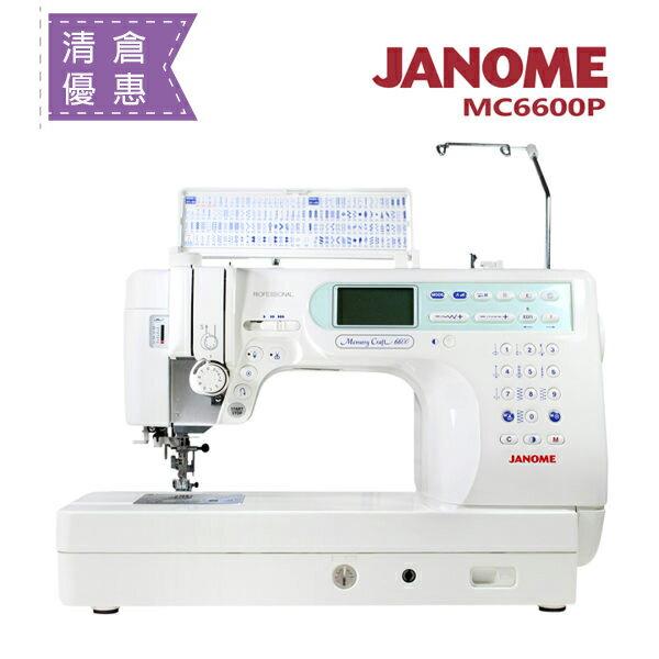 (大回饋)日本車樂美JANOMExa0電腦型縫紉機MC6600P
