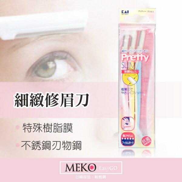 meko美妝生活百貨:【日本貝印】Pretty細緻修眉刀(3入)
