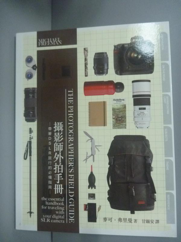 【書寶二手書T1/攝影_IKK】攝影師外拍手冊:帶著DSLR旅行的必備指南_咁錫安