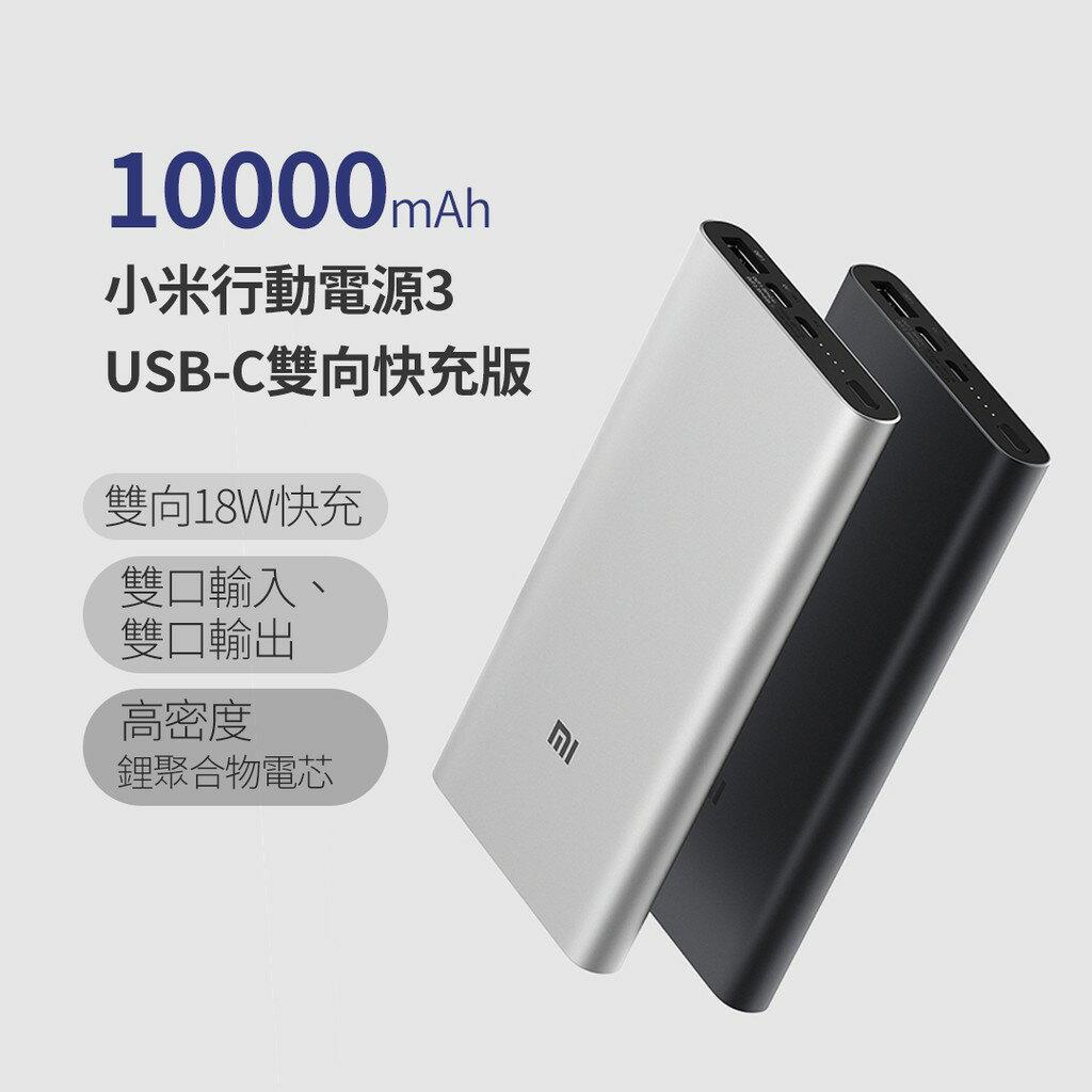 (附發票)小米行動電源3 高配版 10000毫安 45W PD快充 支援IPHONE 8 X Switch 蘋果筆電