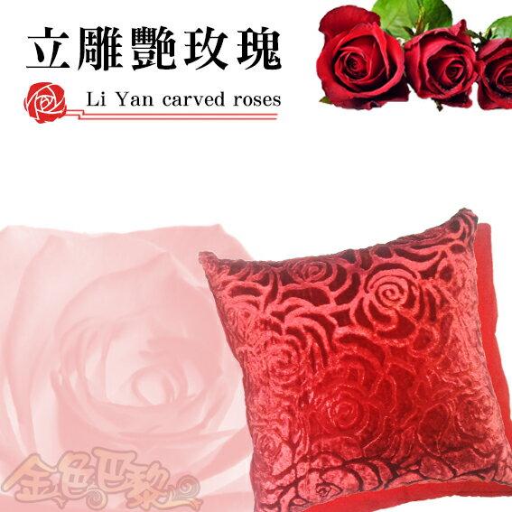 抱枕套 抱枕 靠枕立雕艷玫瑰45cmx45cm 金色巴黎