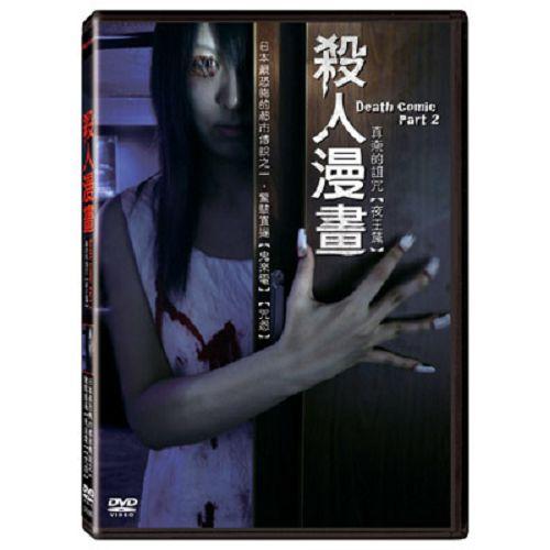 殺人漫畫-夜王篇DVD
