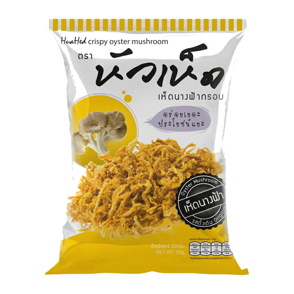 泰國零嘴-烘烤菇菇餅乾 金針菇 秀珍菇 東南亞熱銷零食 泰國小吃 7