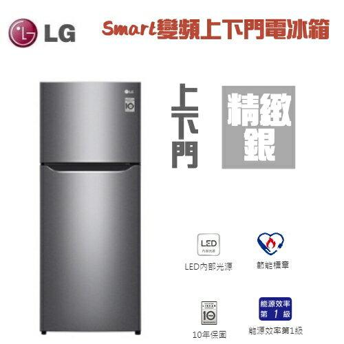 本月特價1台【 LG 樂金 】變頻186L高品質優質雙門冰箱《 GN-1235DS 》 精緻銀.全機3年壓縮機10年保固
