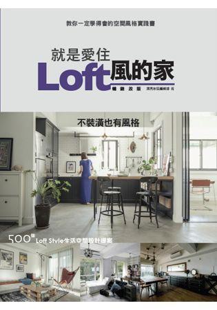 就是愛住Loft風的家 暢銷改版:不裝潢也有風格 500個Loft Style 空間 提案