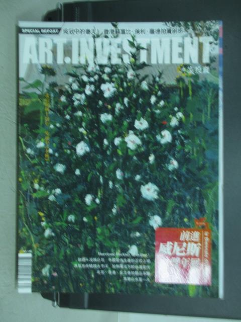 【書寶二手書T1/雜誌期刊_WFH】典藏投資_91期_前進威尼斯雙年展等
