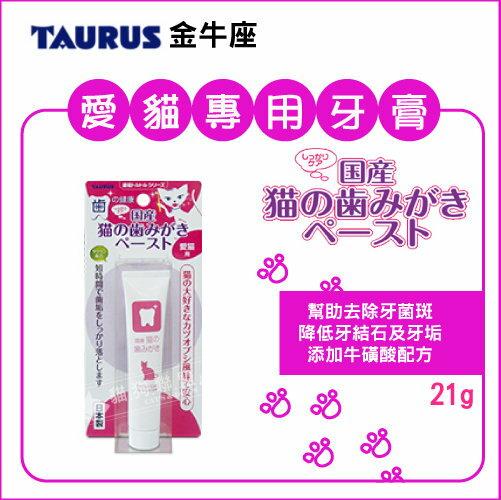 +貓狗樂園+ 日本TAURUS【金牛座。愛貓專用牙膏。21g】280元 - 限時優惠好康折扣