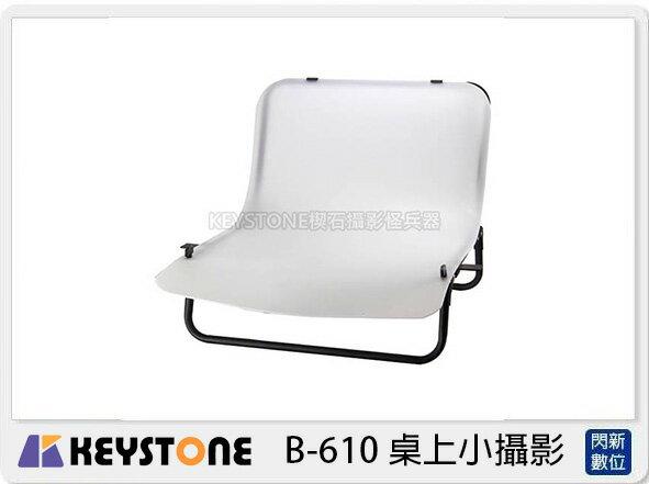 【銀行刷卡金+樂天點數回饋】Keystone B-610 桌上小攝影台(B610,公司貨)