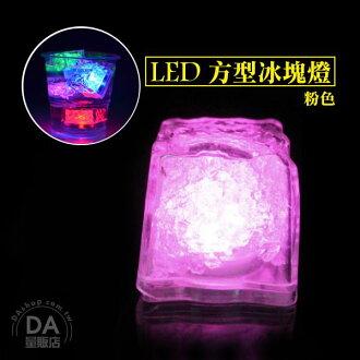 《DA量販店》LED 方塊 冰塊燈 觸水式 求婚 浪漫 婚禮 氣氛 DIY 佈置 粉色(V50-1414)