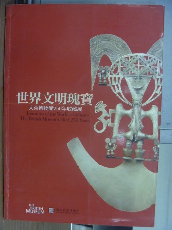 ~書寶 書T5/藝術_PNR~世界聞名瑰寶~大英博物館250年收藏展 ~  好康折扣