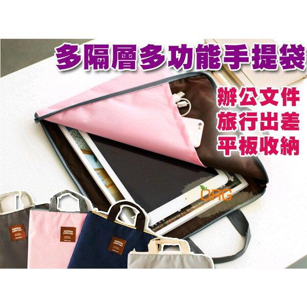 ORG《SG0195》隔層設計 手提袋 文件袋 檔案夾 手提包 A4 收納袋 置物袋 出差 出國 收納包 平板 iPad