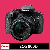 Canon佳能到Canon EOS 800D+18-135mm IS★(公司貨)★申請送:原廠相機包+SD64G高速卡