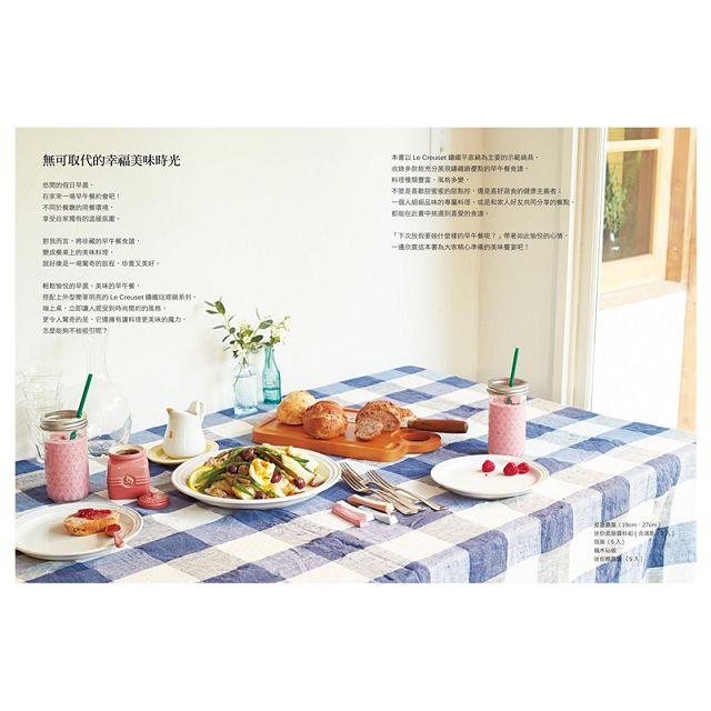 Le Creuset鑄鐵鍋手作早午餐:鬆餅.麵包.鹹派.濃湯.歐姆蛋.義大利麵,45道美味鑄鐵鍋食譜 1