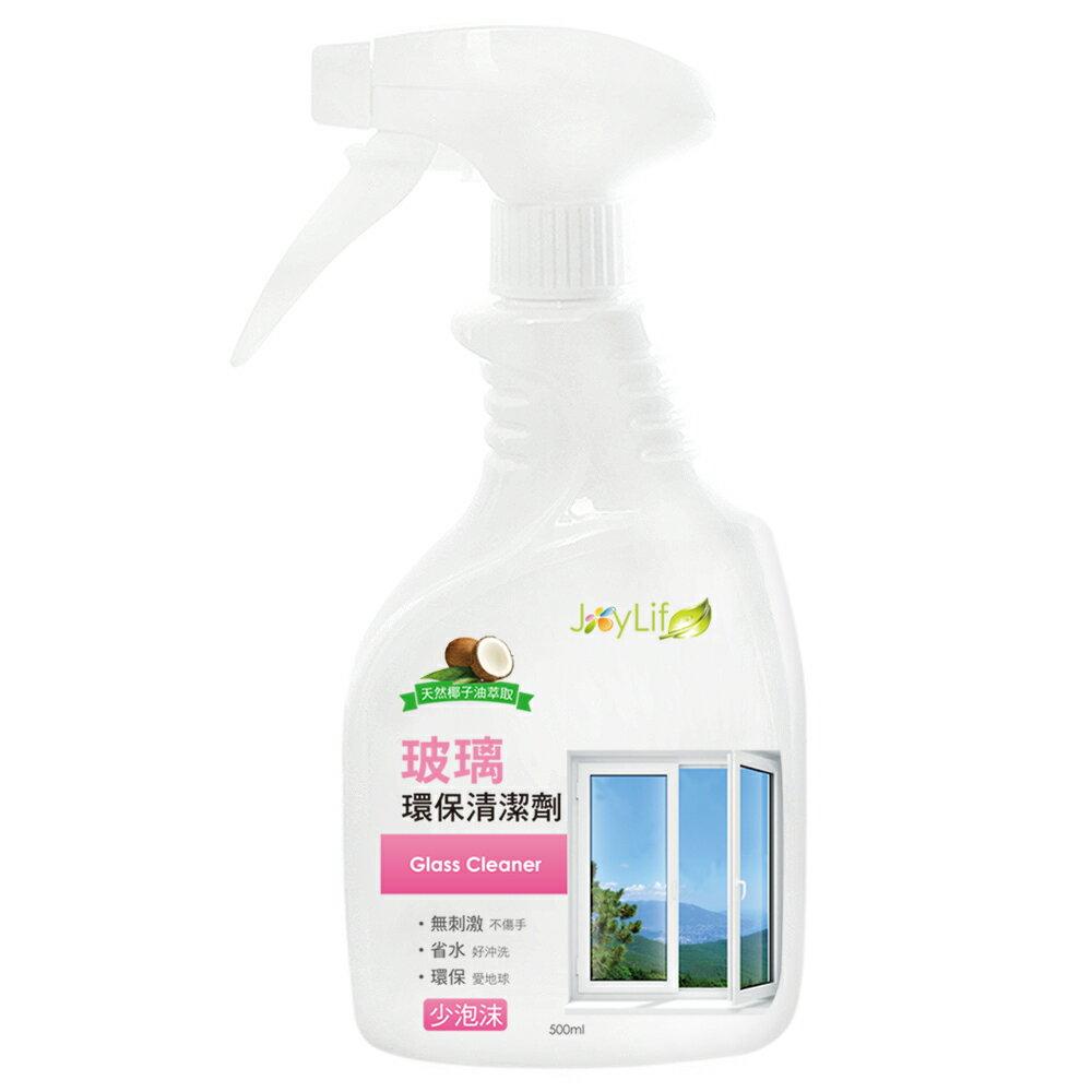 JoyLife 玻璃天然清潔劑500ml(MP0274B) 無毒環保天然椰子油 SGS檢驗合格 溫和 省水 台灣製造