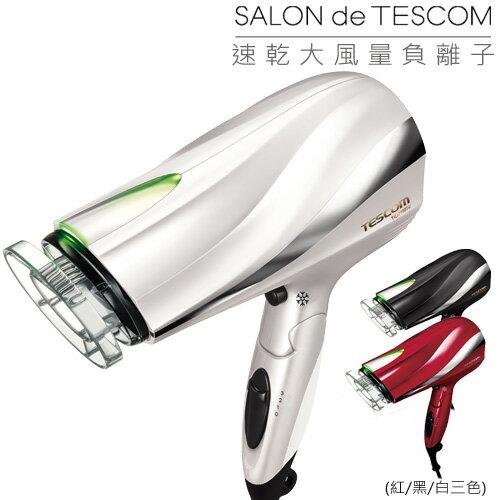<br/><br/>  TESCOM TID2100 TID2100TW 防靜電 負離子 大風量 吹風機 群光公司貨<br/><br/>