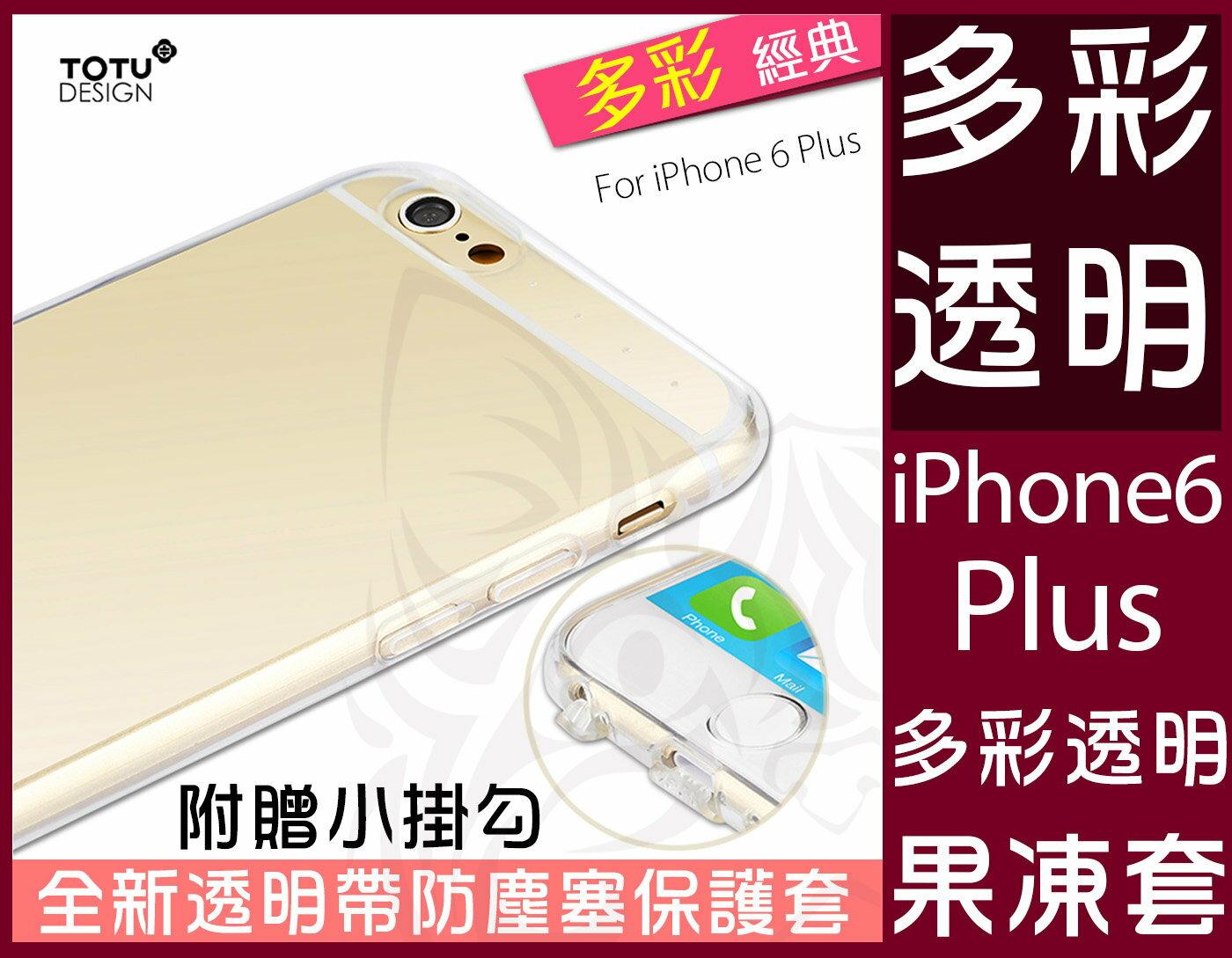 TOTU iPhone 6 plus 透明保護殼 【C-I6-P14】 帶防塵塞 多彩隱形套 手機殼 5.5吋 Alice3C - 限時優惠好康折扣