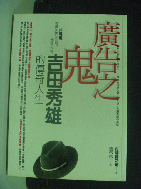 【書寶二手書T6/傳記_GAO】廣告之鬼吉田秀雄的傳奇人生_張玲玲
