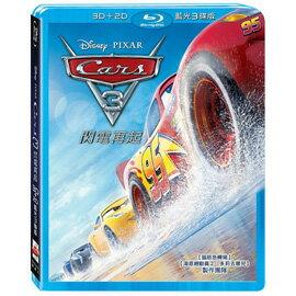 【迪士尼/皮克斯動畫】Cars 3:閃電再起-3D+2D 藍光限定3碟版(BD)/cars3