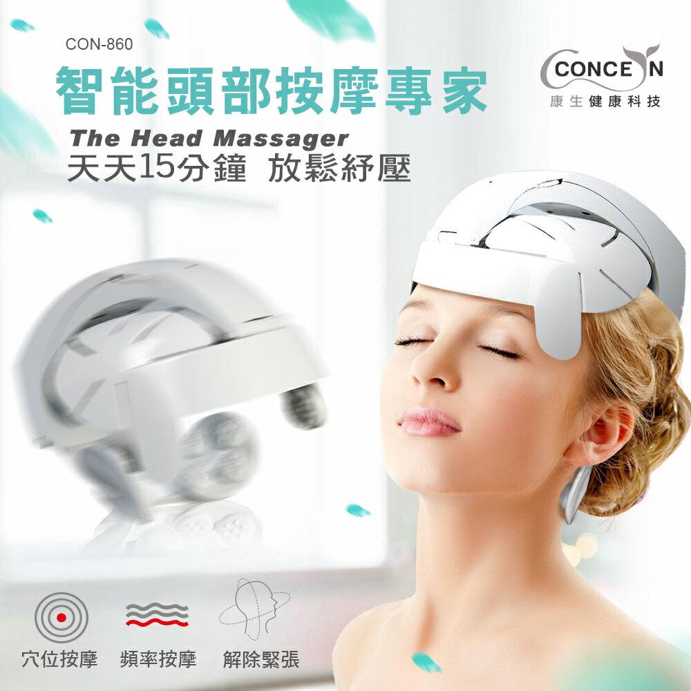 【concern康生】頭部紓壓震動按摩器 CON-860
