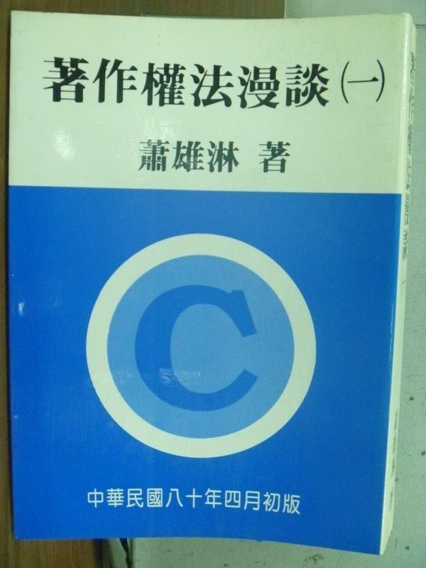 【書寶二手書T8/法律_ICA】著作權法漫談(一)_蕭雄淋_原價400