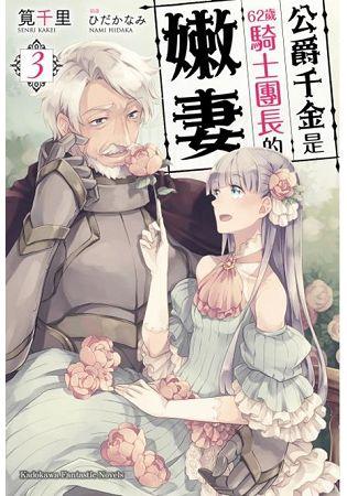 公爵千金是62歲騎士團長的嫩妻(3)完