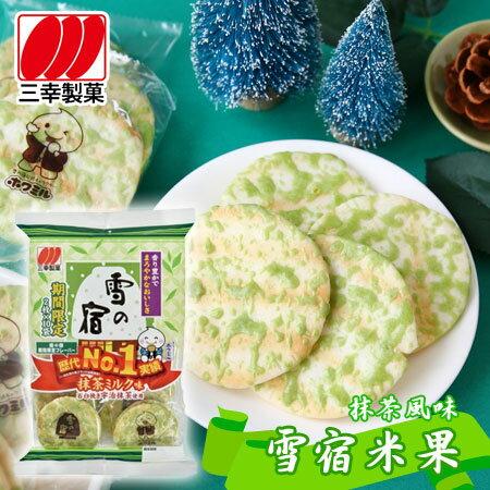 日本 三幸製菓 雪宿米果-抹茶風味 270g 餅乾 米果 抹茶 雪餅【N600113】