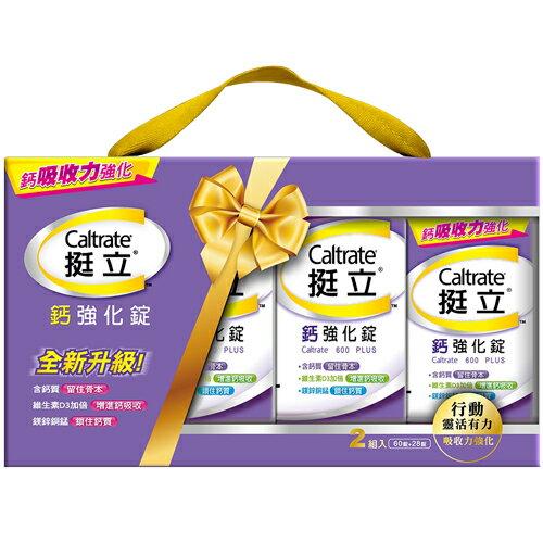 挺立鈣強化錠禮盒(60+28錠*2組)【愛買】