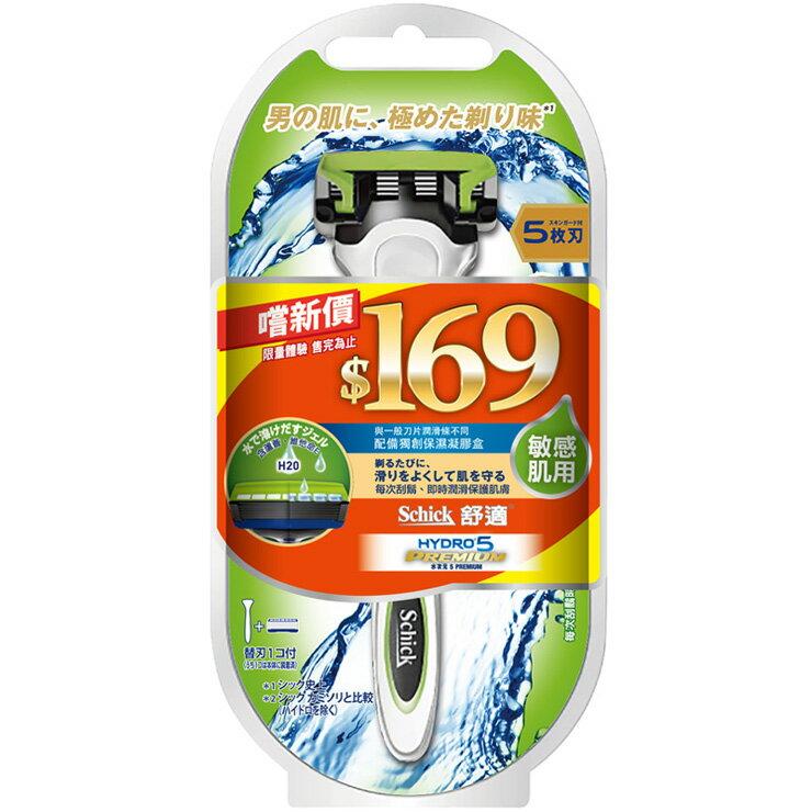 舒適牌 水次元5 敏感肌用 刮鬍刀 1刀把 1刀片
