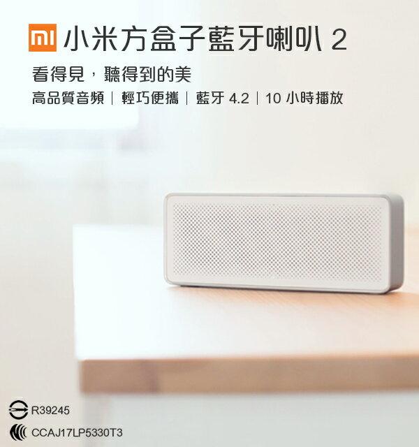 小米方盒子藍牙喇叭2 無線喇叭 藍牙連接 藍牙4.2 高品質音頻 10小時續航 通話麥克風【coni shop】