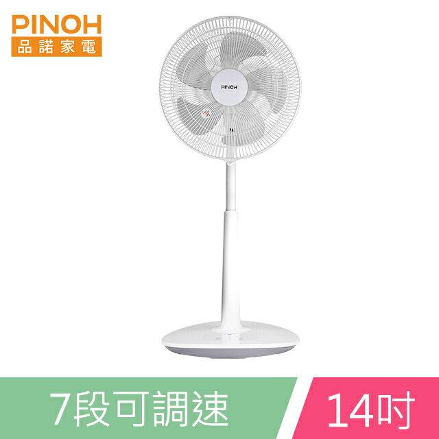 愛美麗福利社 【PINOH 品諾】14吋DC直流馬達四季扇(遙控式)DF-1482DR