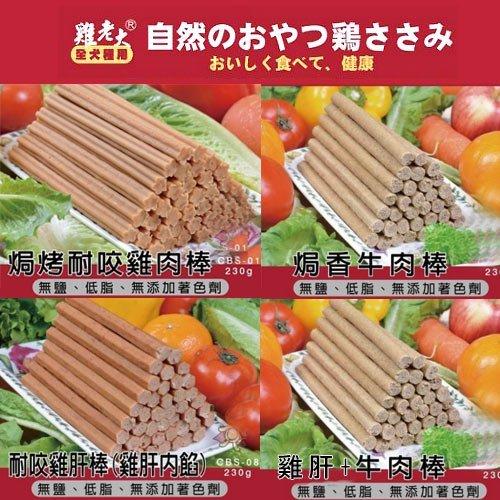 ★93-912★《雞老大》寵物機能雞肉零食【5包免運組】狗零食