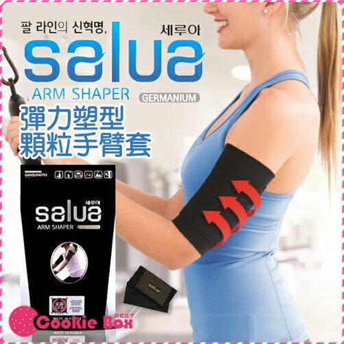 韓國 salua 彈力 塑型 顆粒 手臂套 *餅乾盒子*