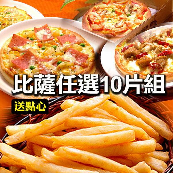 披薩任選10片組★再送人氣點心1份★