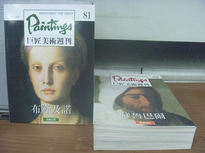 ~書寶 書T6/雜誌期刊_QXM~巨匠美術週刊_81~100期間_20本合售_布隆及諾_蘇