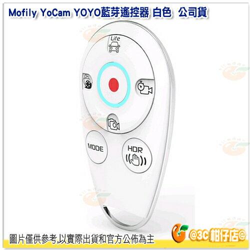 Mofily YoCam YOYO藍芽遙控器 白色 公司貨 快速設置 延遲拍攝 連拍