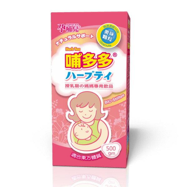 【滿額贈】孕哺兒Ⓡ哺多多媽媽飲品(500g)【滿1980送媽媽藻油DHA軟膠囊10粒】