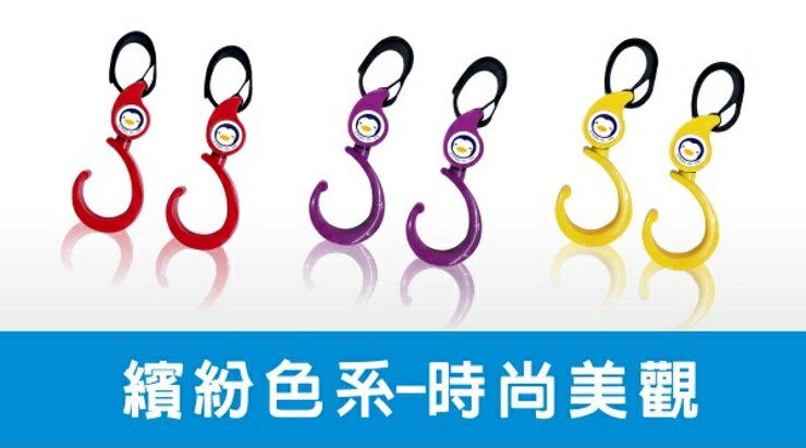 PUKU 360度旋轉掛勾(二入)紅/黃/紫