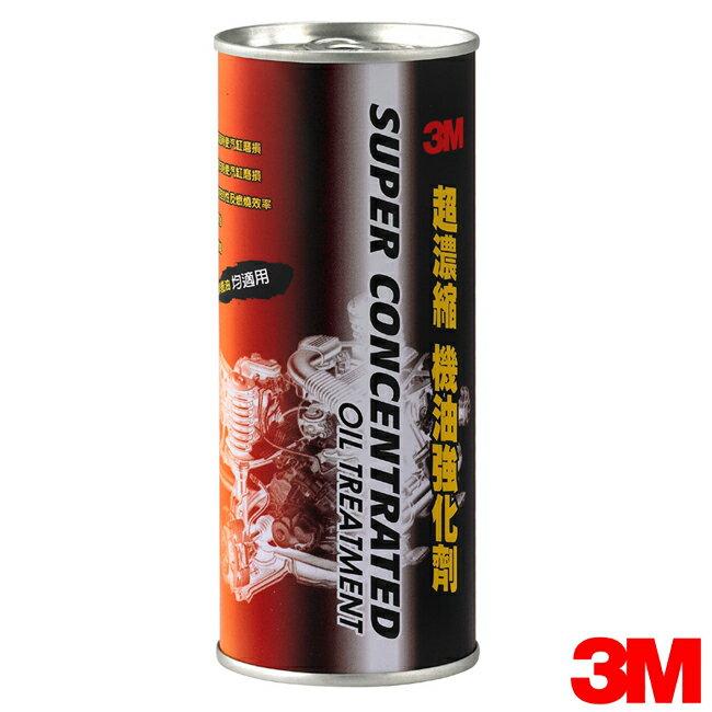 3M 超濃縮機油強化劑 300ml