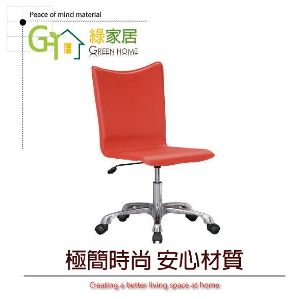 【綠家居】多比時尚皮革辦公椅(可後仰+氣壓升降+4色可選)