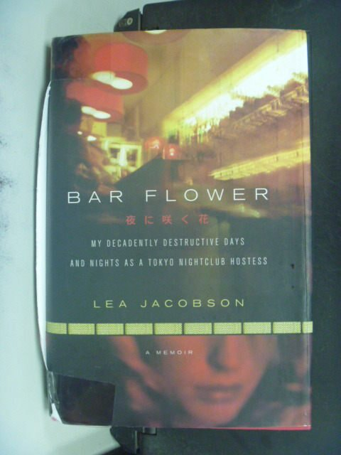 ~書寶 書T3/原文小說_JJE~Bar Flower_Lea Jacobson
