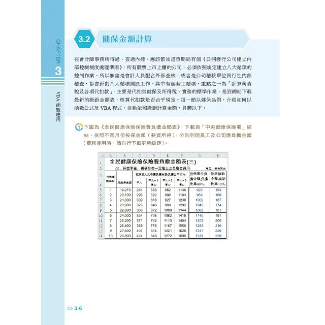 【預購】會計人的Excel VBA小教室 5